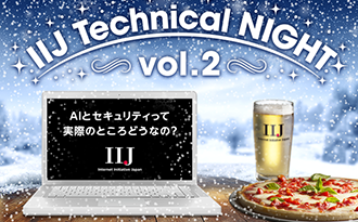 「IIJ Technical NIGHT vol.2 開催レポート」のイメージ