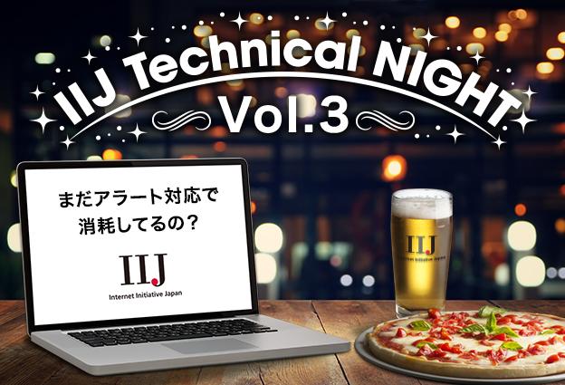 「IIJ Technical NIGHT vol.3 資料公開します」のイメージ