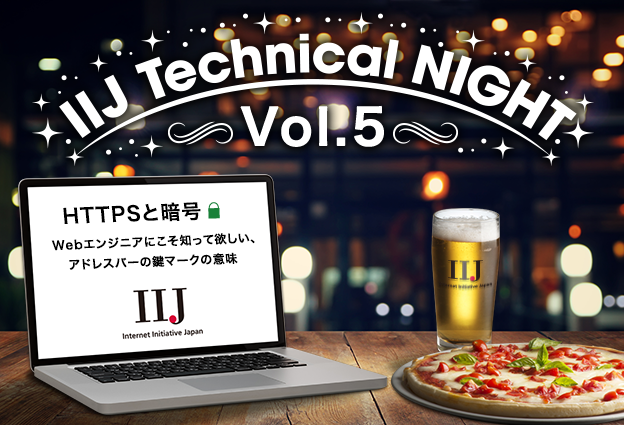 「【資料公開】IIJ Technical NIGHT vol.5」のイメージ