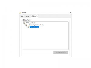「Let's EncryptとACME」のイメージ