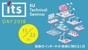 IIJ Technical DAY 2018