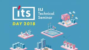 「IIJ Technical DAY 2018を開催します!!」のイメージ