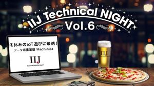 「【資料公開】IIJ Technical NIGHT vol.6 開催しました」のイメージ