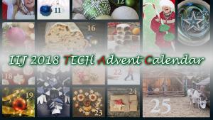 「IIJ 2018TECHアドベントカレンダーはじめます」のイメージ