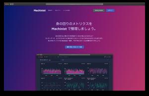 「Machinist でメトリクスを管理する」のイメージ