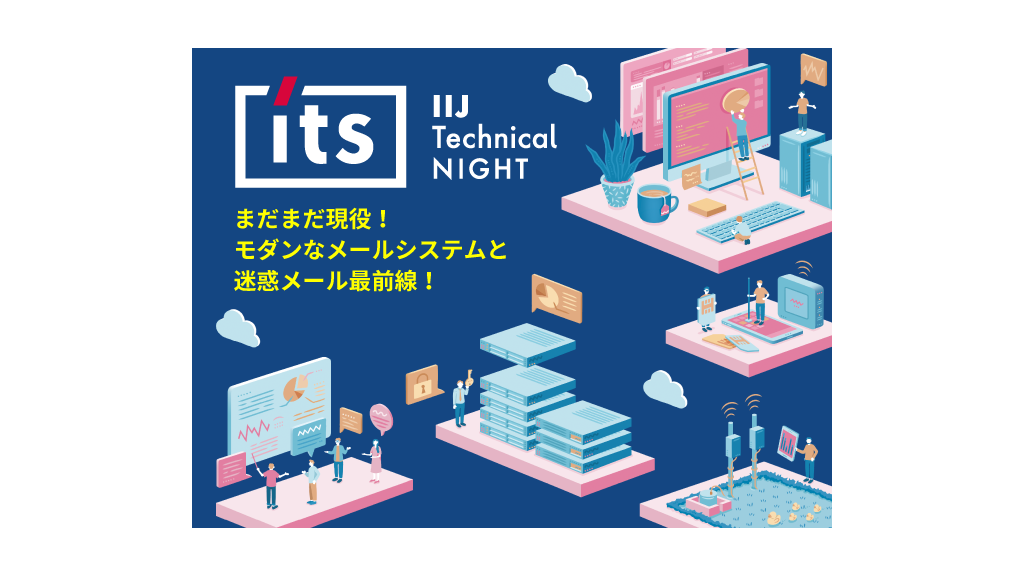 「【資料公開】IIJ Technical NIGHT vol.7」のイメージ