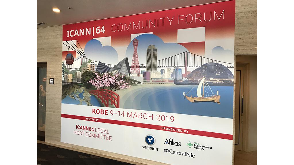 「「ICANN 64」への参加レポート」のイメージ