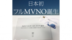 「フルMVNO誕生1周年記念」のイメージ