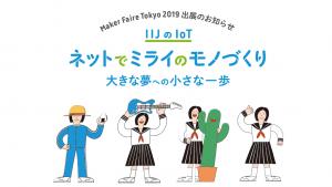 「Maker Faire Tokyo 2019 準備レポート 最終回」のイメージ