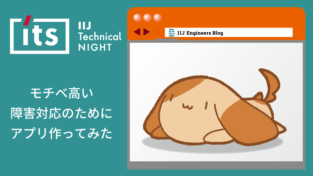 「【勉強会告知】モチベ高い障害対応のためにアプリ作ってみた~IIJ Technical NIGHT vol.8(9/30夜開催)」のイメージ