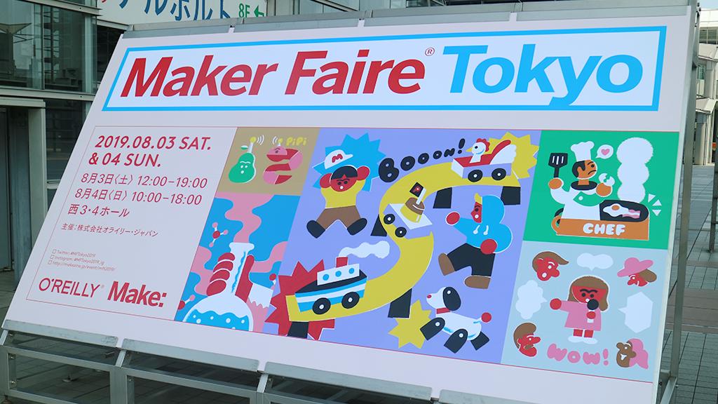 「Maker Faire Tokyo 2019 開催後レポート(まとめ記事)」のイメージ