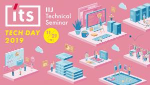 「【資料公開】IIJ Technical DAY 2019 開催します!(本日11/21)」のイメージ