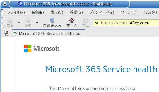 「今年の Office 365 反省会会場はこちらです」のイメージ