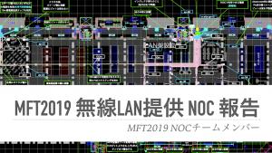 「Maker Faire Tokyo 2019でイベント無線LANを提供してきましたレポート」のイメージ