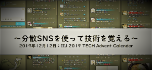 「分散SNSを使って技術を覚える」のイメージ