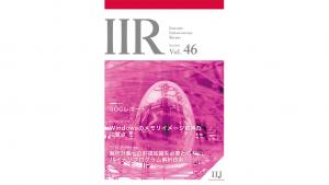 「技術レポート:IIR Vol.46 エグゼクティブサマリ」のイメージ