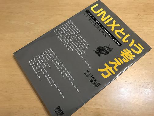 「『UNIXという考え方』新人エンジニアにオススメする技術書」のイメージ