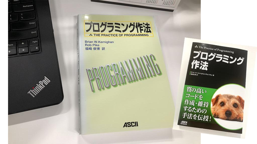「『プログラミング作法』新人エンジニアにオススメする技術書」のイメージ