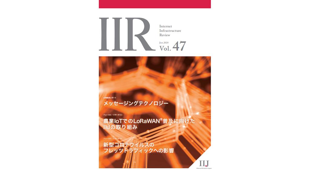 「技術レポート:IIR Vol.47 エグゼクティブサマリ」のイメージ