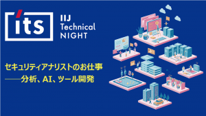「【資料公開】IIJ Technical NIGHT vol.9」のイメージ