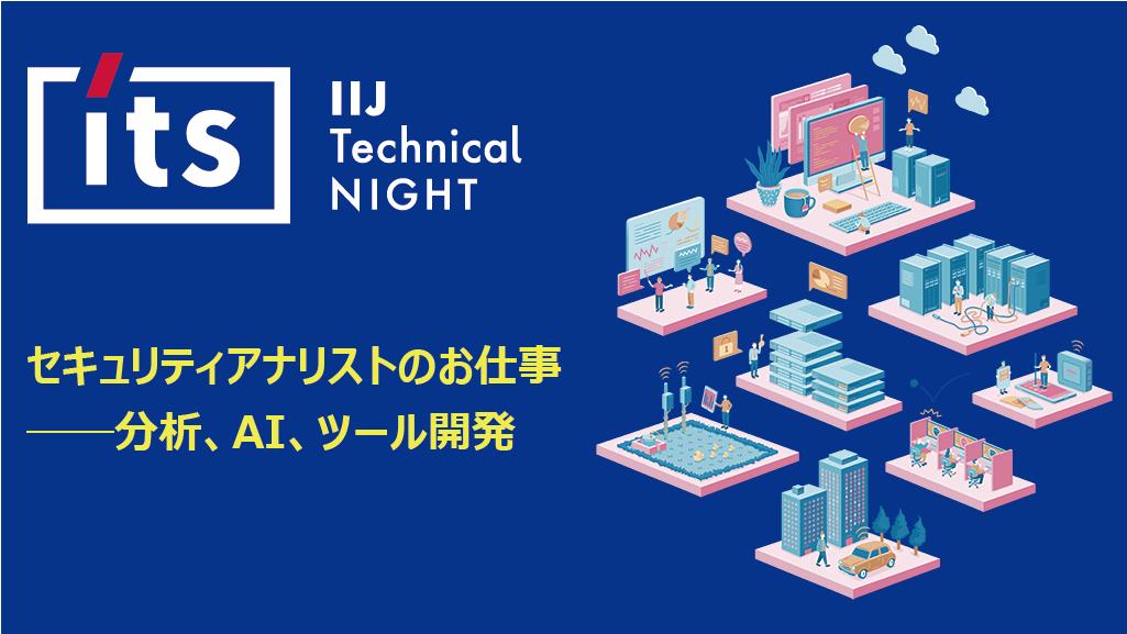 「【資料公開】IIJ Technical NIGHT vol.9」のイメージ