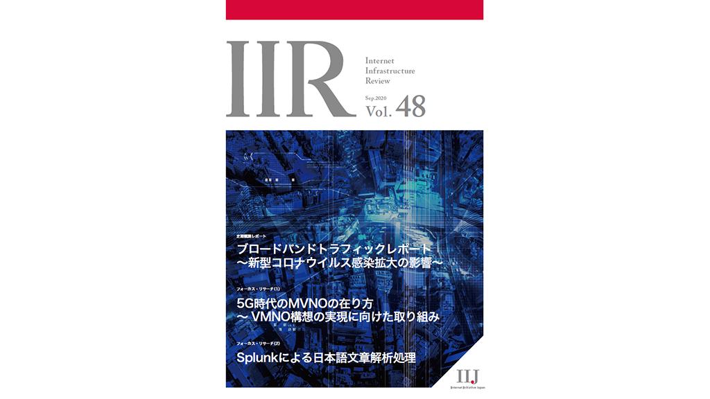 「技術レポート:IIR Vol.48 エグゼクティブサマリ」のイメージ
