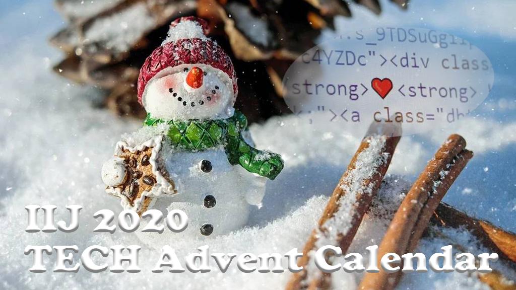 「IIJ 2020 TECHアドベントカレンダー開催!」のイメージ