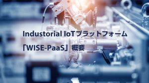 「Industorial IoTプラットフォーム「WISE-PaaS」概要」のイメージ