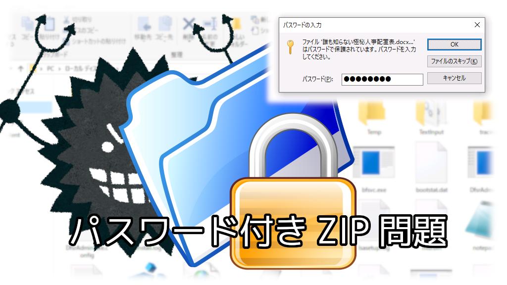 「パスワード付き (暗号化) ZIP廃止の考え方と対策」のイメージ