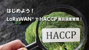 「はじめよう!LoRaWAN(R)でHACCP食品温度管理!」のイメージ