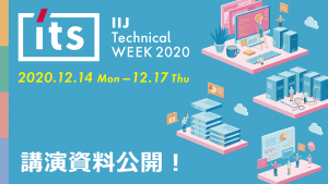 「【資料公開】IIJ Technical WEEK 2020」のイメージ