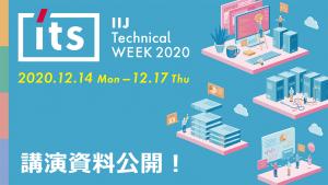 「【資料公開】IIJ Technical WEEK 2020」のイメージ
