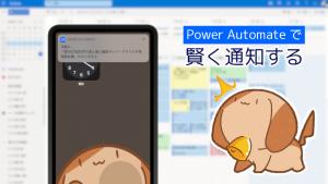 「Outlook アプリの予定通知機能が雑なので Microsoft Power Automate で直近の予定を賢くスマホにプッシュ通知する」のイメージ