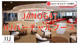 「JANOG 47 IIJ バーチャル展示ブース」のイメージ