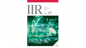 「技術レポート:IIR Vol.49 エグゼクティブサマリ」のイメージ