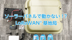 「ソーラーパネルで動かないLoRaWAN®基地局!?」のイメージ