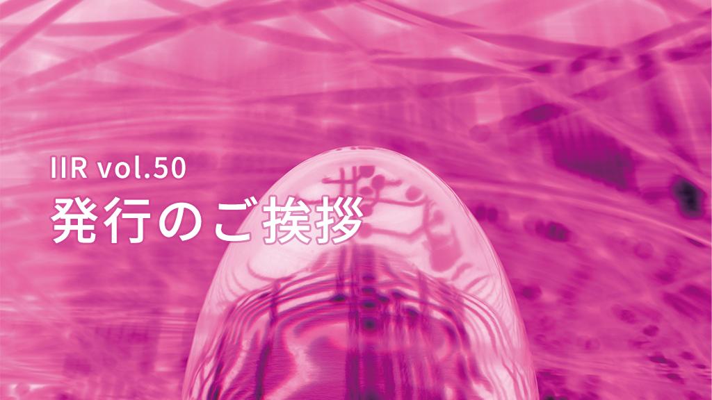 「IIR vol.50 発行のご挨拶」のイメージ