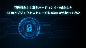 「互換性向上!署名バージョン4へ対応したIIJのオブジェクトストレージをs3fsから使ってみた」のイメージ