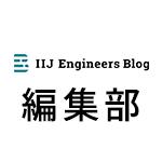 IIJ Engineers Blog編集部