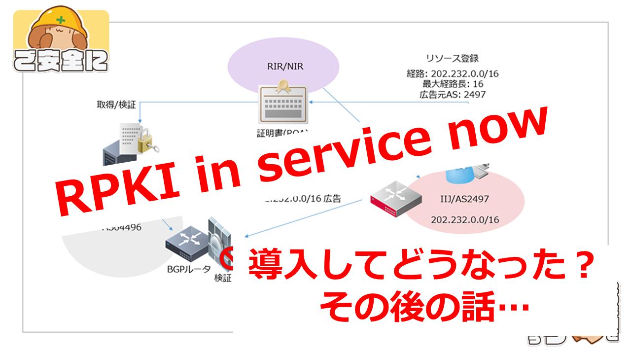 「インターネットをよりロバストに。RPKIはじめました」のイメージ