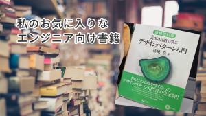 「『Java言語で学ぶ デザインパターン入門』:私のお気に入りなエンジニア向け書籍」のイメージ