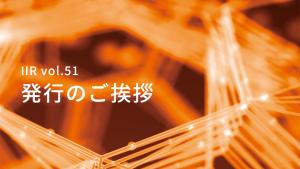 「IIR vol.51 発行のご挨拶」のイメージ