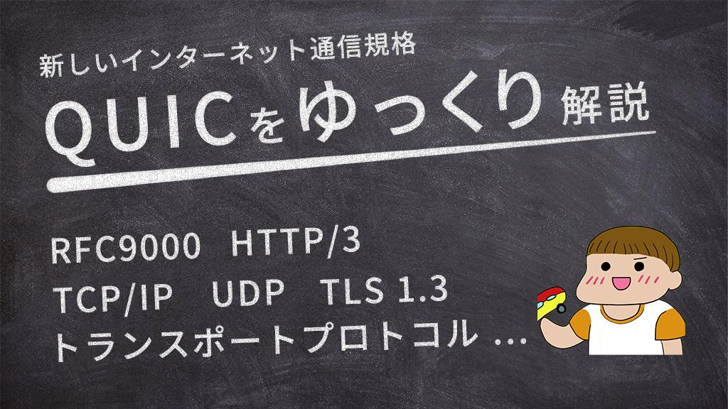 「QUICをゆっくり解説 – 新しいインターネット通信規格」のイメージ