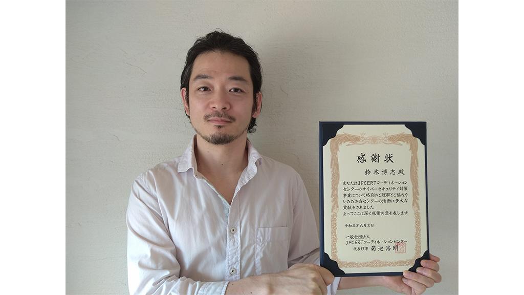 「セキュリティアナリストの鈴木 博志、JPCERT/CCの感謝状を受領」のイメージ