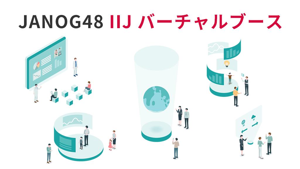 """「JANOG48 IIJ バーチャルブース(IXPをGUIで管理する""""HOLISTIX""""の紹介)」のイメージ"""