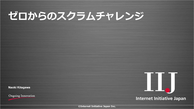 「スクラムフェス大阪2021に登壇しました!」のイメージ