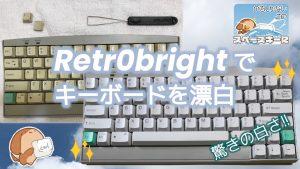 「Retr0bright でキーボードを漂白する」のイメージ