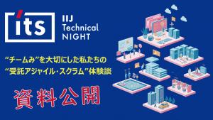 「【資料公開】IIJ Technical NIGHT vol.11」のイメージ