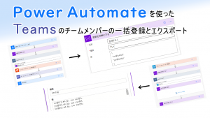 「Power Automateを使ったTeamsのチームメンバーの一括登録とエクスポート」のイメージ