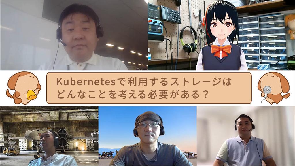 「【動画あり】Kubernetesで利用するストレージはどんなことを考える必要がある?」のイメージ